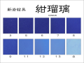 紺瑠璃 (新岩絵具)15g