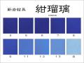 【40%OFF】 紺瑠璃 (新岩絵具)15g *数量限定につき品切れの際ご容赦ください。