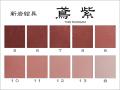 鳶紫 (新岩絵具)15g
