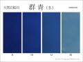 群青 B品 (天然岩絵具)15g *数量限定につき品切れの際ご容赦ください。
