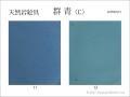 群青 C品 (天然岩絵具)15g