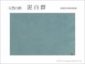 泥白群 (天然岩絵具)15g