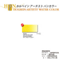 【ホルベイン アーチスト パンカラー】ネイプルスイエロー(526)
