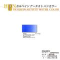 【ホルベイン アーチスト パンカラー】ウルトラマリンライト(565)