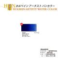 【ホルベイン アーチスト パンカラー】ロイヤルブルー(569)
