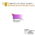 【ホルベイン アーチスト パンカラー】コバルトバイオレットライト(581)