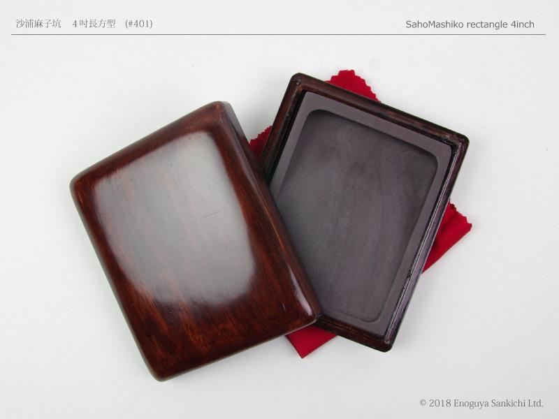 端渓硯【新麻子坑(沙浦)】 長方型5吋(木箱入り) <#401>