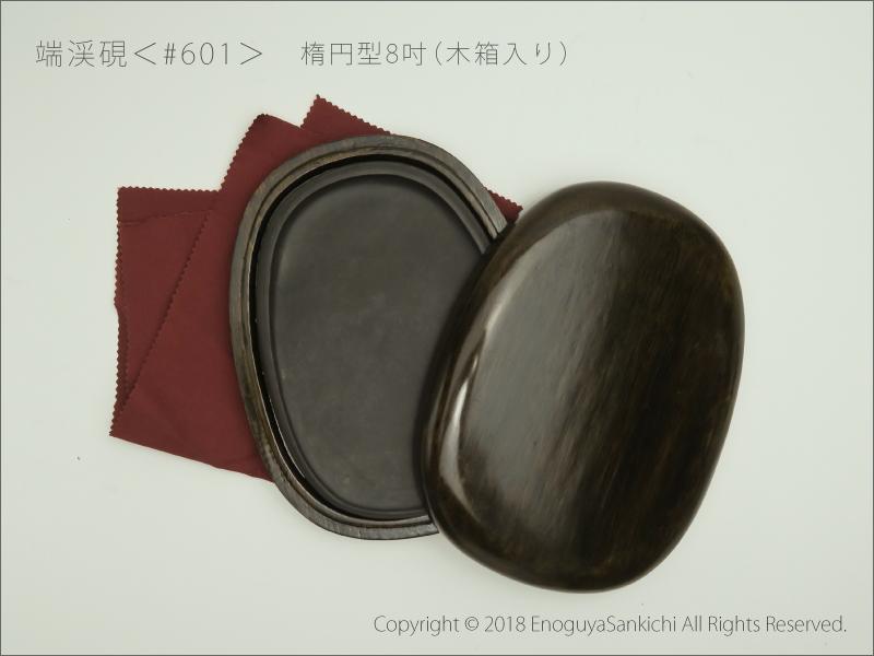 端渓硯【新麻子坑(沙浦)】 楕円型6吋(木箱入り) <#601>