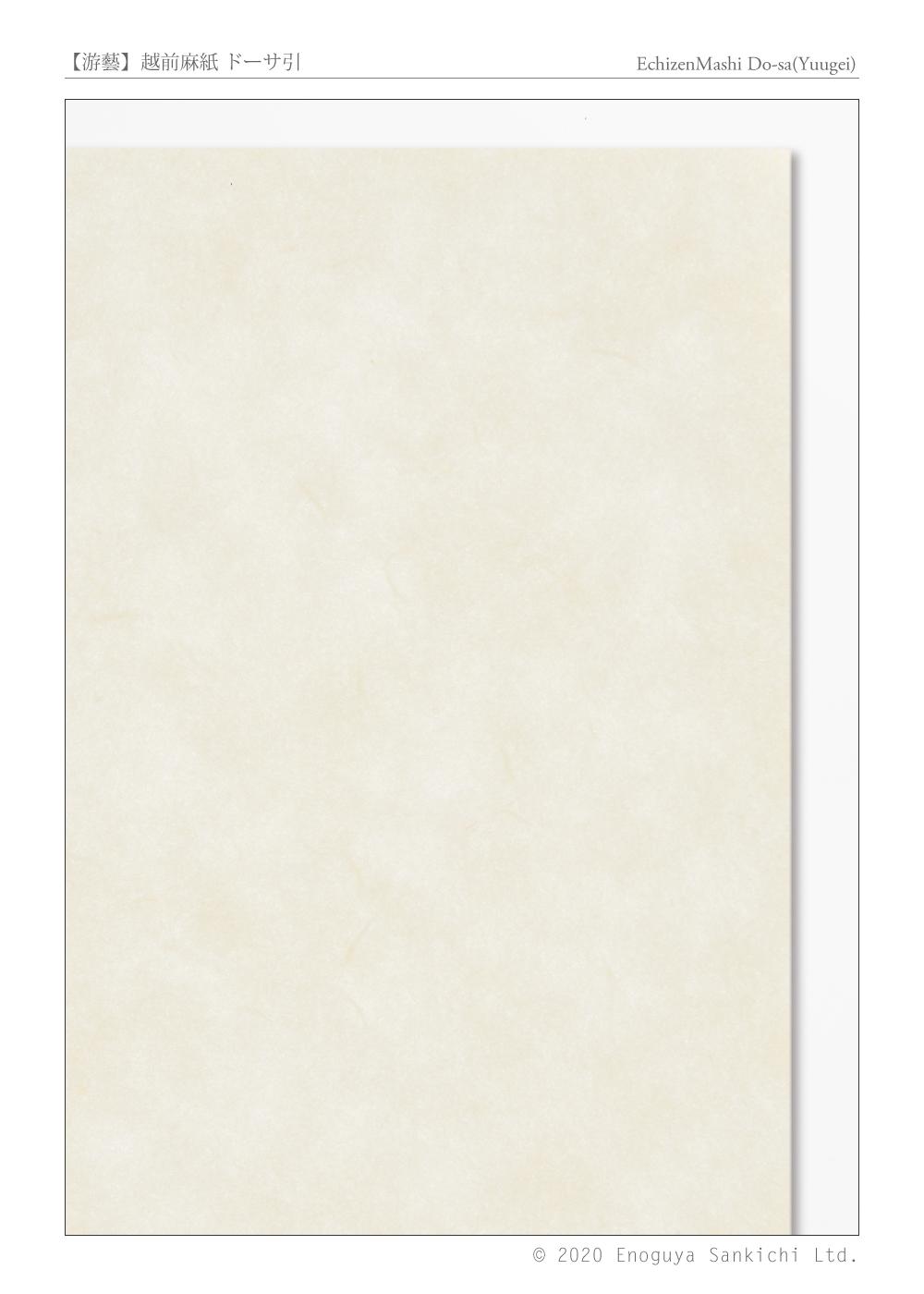 【游藝】 越前麻紙 ドーサ引