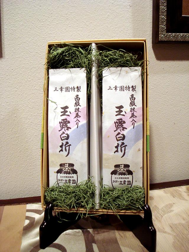 日本茶 粗供養 お供え 弔事
