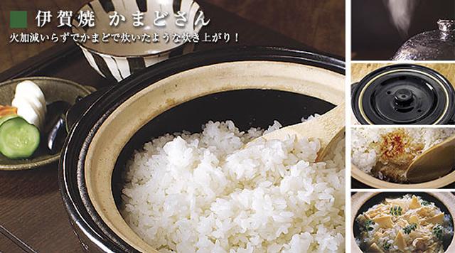 土鍋 炊飯器  かまどさん(直火用)三合炊きCT-01