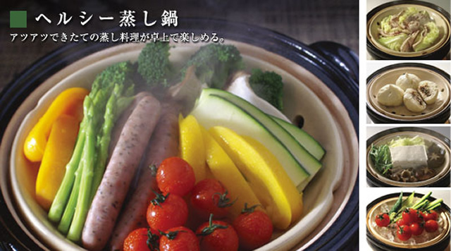 土鍋  ヘルシー蒸し鍋(黒)中 ZW-22