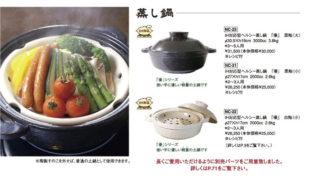 IH土鍋  長谷製陶  IH調理器具  IH対応ヘルシー蒸し鍋[優]黒釉(大)