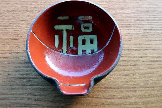 山崎裕理 百楽 豆皿