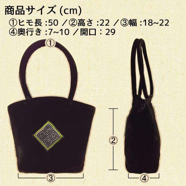 【特価】【アウトレットセール】(b334-08)_バッグ_モン族ベロアバッグ(黒)
