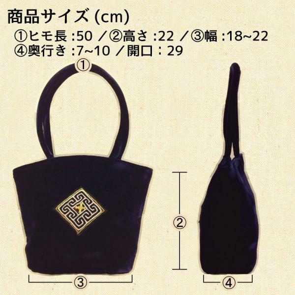 【特価】【アウトレットセール】(b335-08)_バッグ_モン族ベロアバッグ(濃紺001)