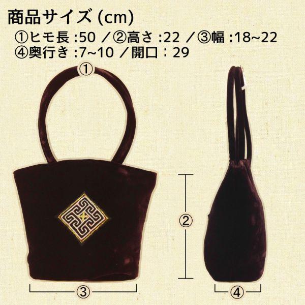 【特価】【アウトレットセール】(b337-08)_バッグ_モン族ベロアバッグ(焦げ茶001)