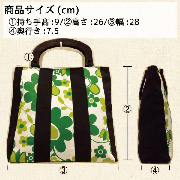 【特価】【激安】【アウトレット】60-70年代風ポップバッグ(緑)_バッグ【b351】_b351_size.jpg