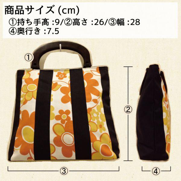 【特価】【激安】【アウトレット】60-70年代風ポップバッグ(黄)_バッグ【b352】_b352_size.jpg