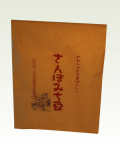 さんぽみち豆(70g袋入)