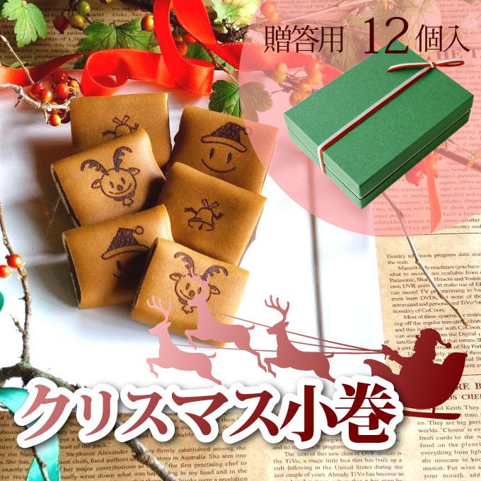 クリスマス小巻 贈答用12個