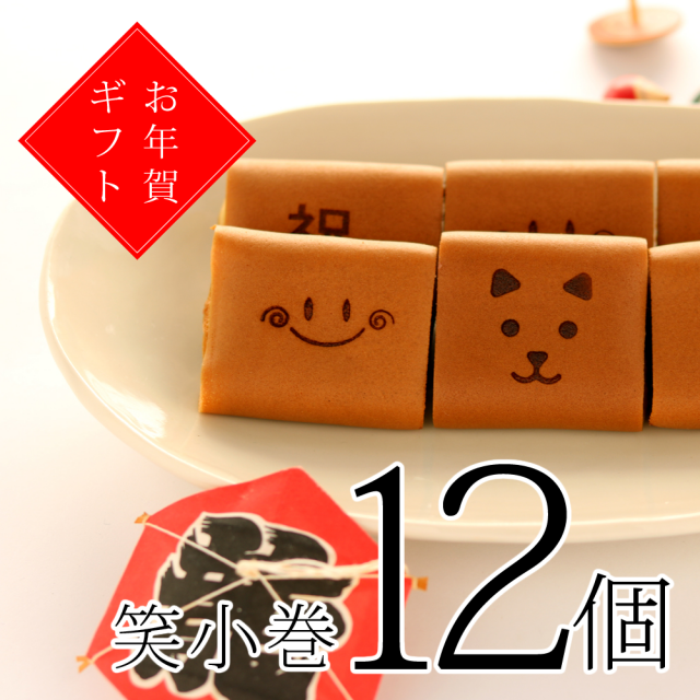 お年賀・お正月の和菓子