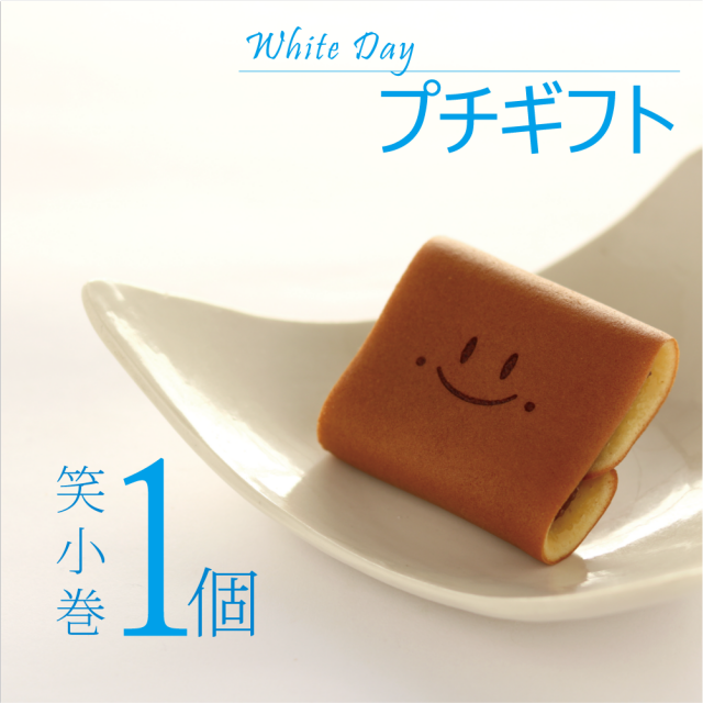 ホワイトデー限定 和菓子