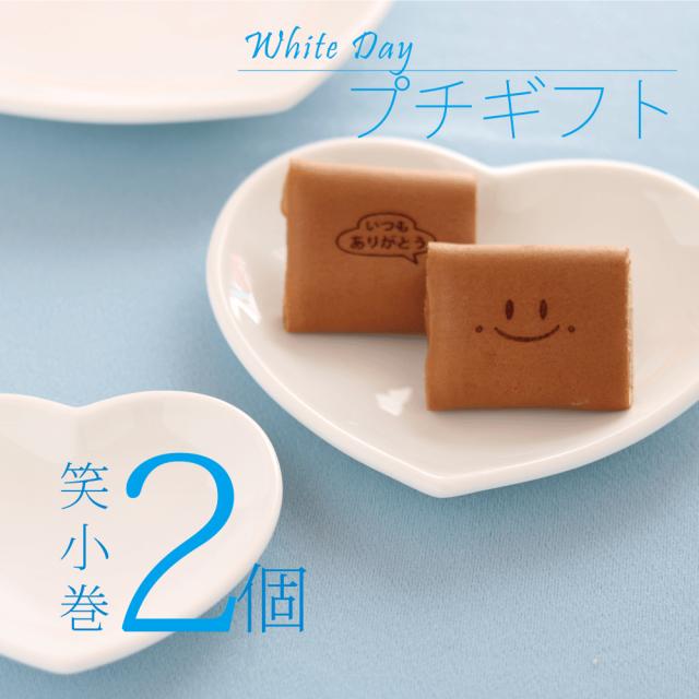 ホワイトデー 和菓子