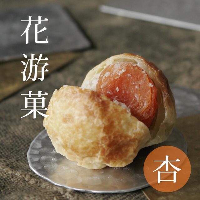 花游菓 杏