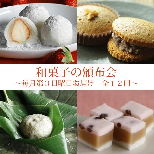和菓子の頒布会