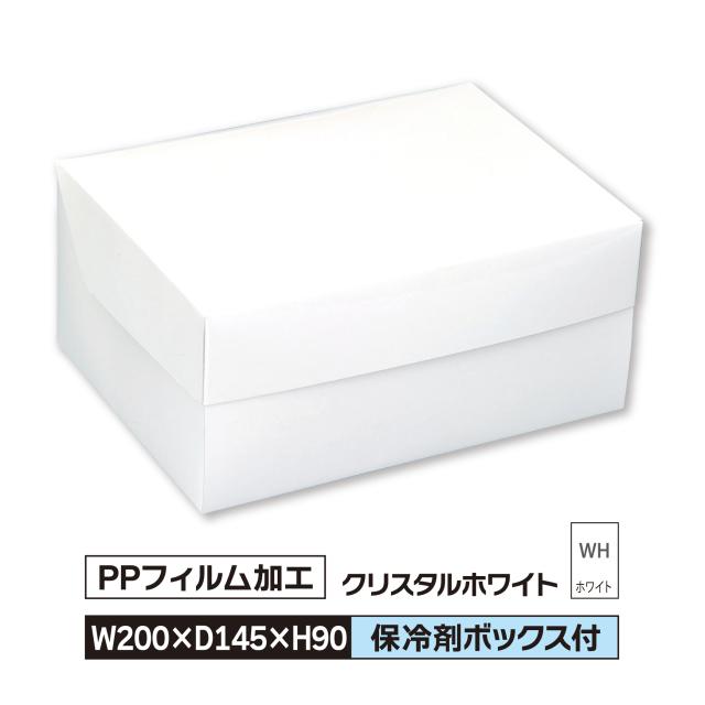 ケーキ お菓子 箱 M ラミネート 200×145×90 冷凍対応 被せふた 1ロット200枚入@59 色ホワイト