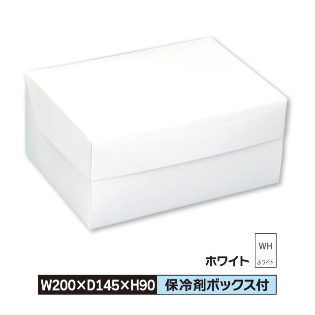 ケーキ お菓子 箱 M 200×145×90 被せふた 1ロット200枚入@50 色ホワイト