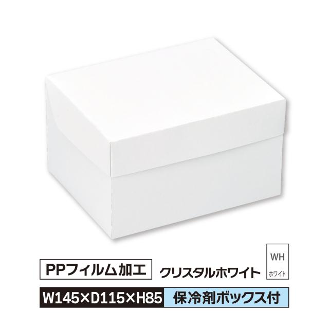 ケーキ お菓子 箱 S ラミネート 145×115×85 冷凍対応 被せふた 1ロット600枚入@40 色ホワイト