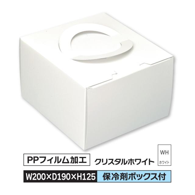 ケーキ お菓子 箱 200×187×125 キャリー デコレーション 1ロット100枚入@118 色ホワイト