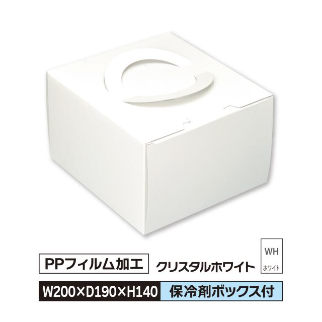 ケーキ お菓子 箱 200×190×140 キャリー デコレーション 1ロット100枚入@144 色ホワイト