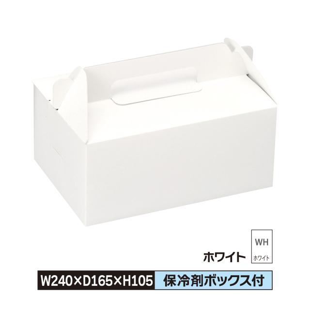 ケーキ お菓子キャリー 箱 L 240×165×105 1ロット200枚入@65 色ホワイト
