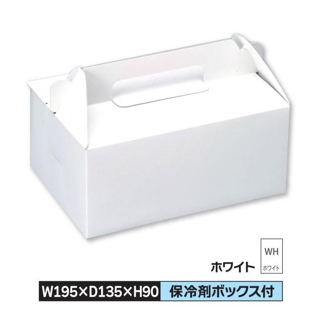 ケーキ お菓子キャリー 箱 M 195×135×90 1ロット200枚入@46 色ホワイト