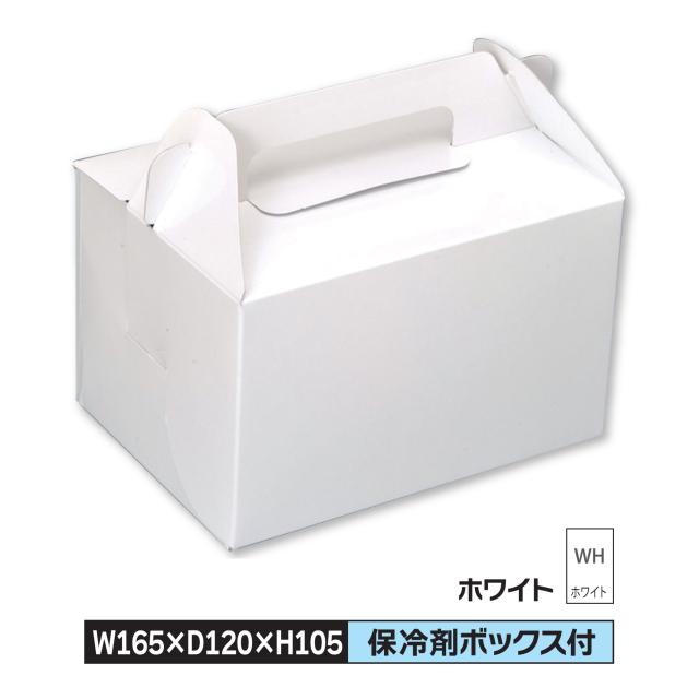 ケーキ お菓子キャリー 箱 M 165×120×105 1ロット400枚入@43 色ホワイト