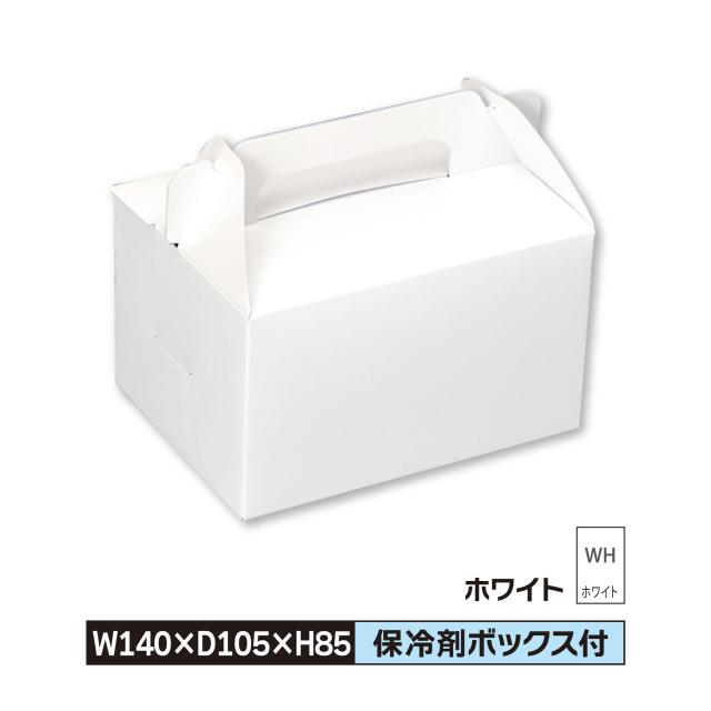 ケーキ お菓子キャリー 箱 S 140×105×85 1ロット600枚入@31 色ホワイト