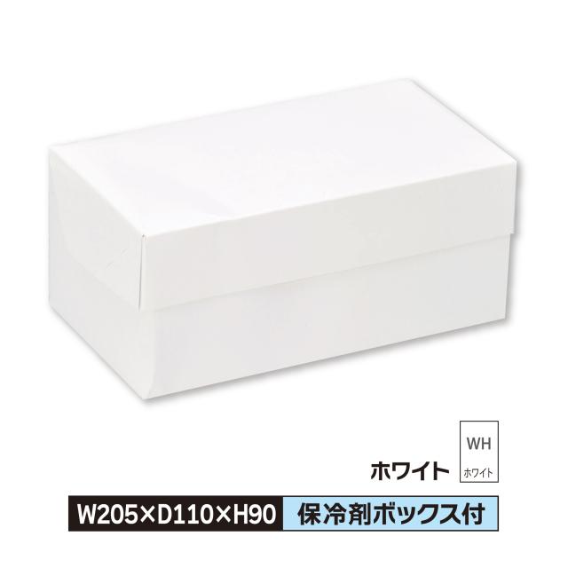 ケーキ お菓子 箱 S 205×110×90 被せふた ロール&シュー 1ロット200枚入@50 色ホワイト