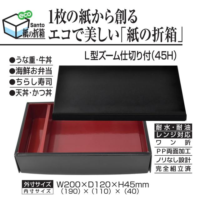 紙 折箱 H45×200×120 L字仕切り付 組立済 耐水 耐油 防汁 容器 寿司 鰻 弁当 丼 仕出し イベント テイクアウト 使い捨て 1ロット120個入@96 色2種類(黒・市松)