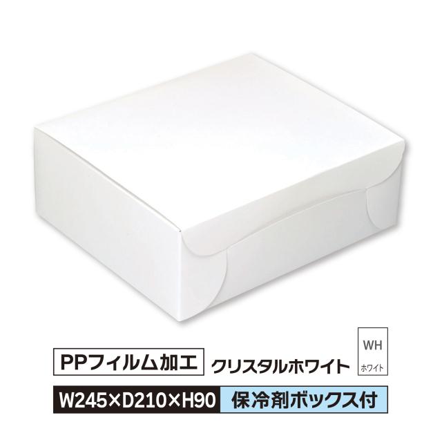 ケーキ お菓子 箱 L ラミネート 245×210×90 冷凍対応 差込ふた 1ロット200枚入@73 色ホワイト