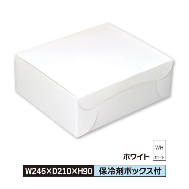 ケーキ お菓子 箱 L 245×210×90 差込ふた 1ロット200枚入@60 色ホワイト