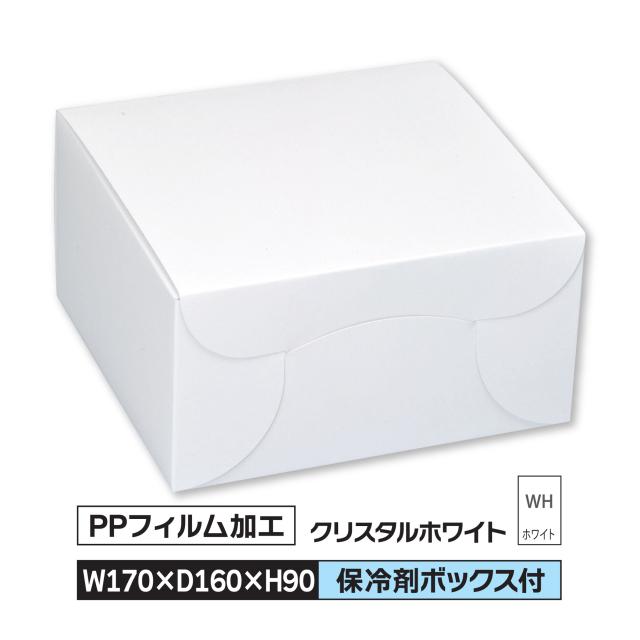 ケーキ お菓子 箱 M ラミネート 170×160×90 冷凍対応 差込ふた 1ロット400枚入@51 色ホワイト