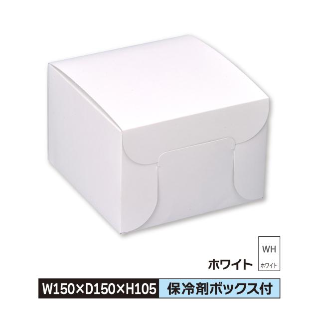 ケーキ お菓子 箱 M 150×150×105 差込ふた 1ロット400枚入@41 色ホワイト