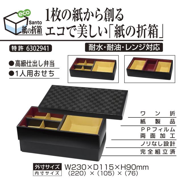 紙 折箱 高90×230×115 B組合せ二段重箱 組立済 耐水 耐油 防汁 容器 寿司 鰻 弁当 丼 仕出し テイクアウト 使い捨て 1ロット50個入@215 色1種類(市松)