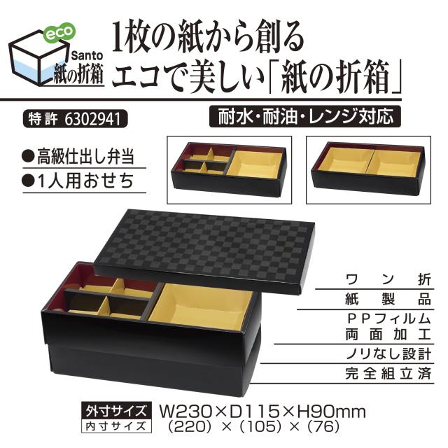 紙 折箱 高90×230×115 D組合せ二段重箱 組立済 耐水 耐油 防汁 容器 寿司 鰻 弁当 丼 仕出し テイクアウト 使い捨て 1ロット50個入@215 色1種類(市松)