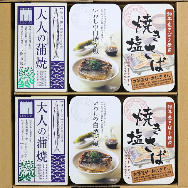 ギフト和の魚缶2種6缶