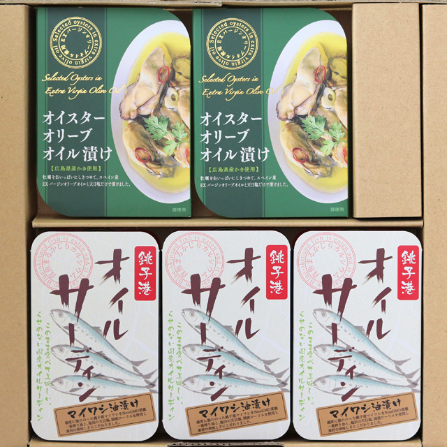 ギフト鰯と牡蠣オイル漬け2種5缶