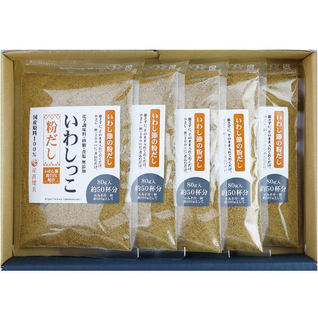 いわしっこ5袋 ※冷凍混載可【千葉産直サービス】